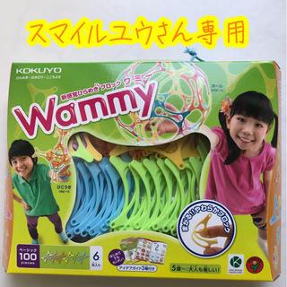 コクヨ(コクヨ)のスマイルユウさん専用 ワミー100ピース(知育玩具)