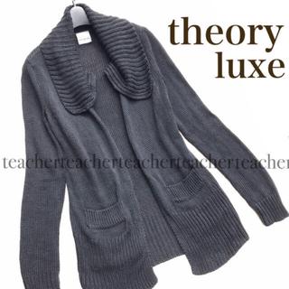 セオリーリュクス(Theory luxe)の春物 コットン 黒 ざっくり ロングニットカーディガン 襟付き トグル(カーディガン)