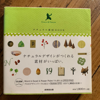 Green & Natureナチュラル素材BOOK CD付き(アート/エンタメ)