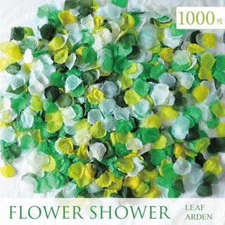 リーフガーデン フラワーシャワー 造花 1000枚 花びら 結婚式 ウェディング(ウェディングドレス)