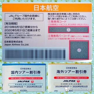 JAL(日本航空) - JAL株主優待券(国内線50%割引)1枚/ツアー割引券