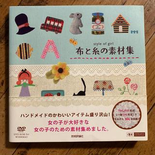 布と糸の素材集 ハンドメイドの可愛いアイテムがいっぱい!(コンピュータ/IT)