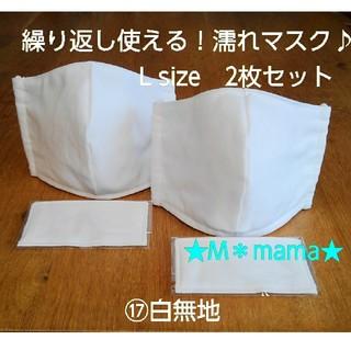 ★M❋mamaオリジナル濡れマスク LSize2枚セット★