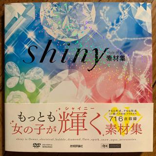 Shiny素材集 花と宝石と雪と星、バブルがいっぱい(アート/エンタメ)