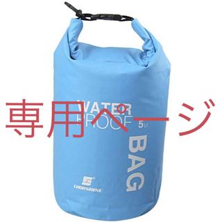 ☆新品未使用☆ 防水 ビーチ バッグ