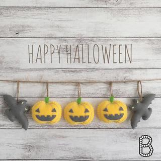 *B**ハンドメイド**かぼちゃのハロウィン ガーランド ☆フェルト(インテリア雑貨)