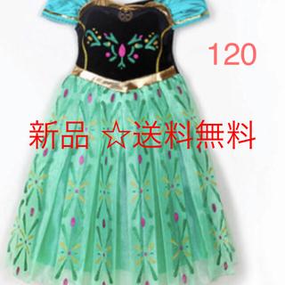 ハロウィン子供 コスプレ アナ雪 ドレス子供 新品 120(ワンピース)
