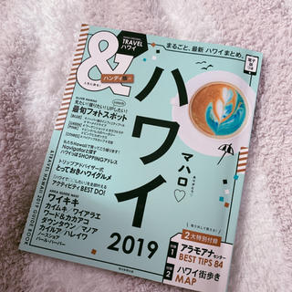 朝日新聞出版 - ハワイ2019【ハンディ版】