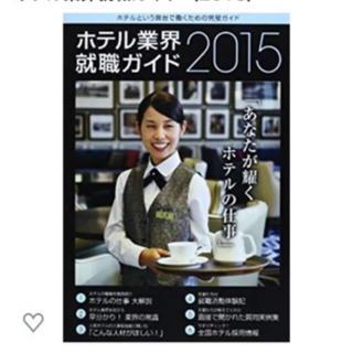 ホテル業界就職ガイド(ビジネス/経済)