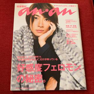 アラシ(嵐)の嵐 相葉雅紀さん表紙 anan 2014(アート/エンタメ/ホビー)