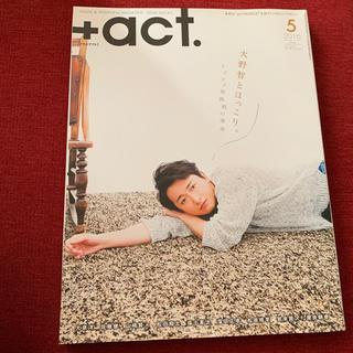 アラシ(嵐)の嵐 大野智さん表紙 +act 2016(アート/エンタメ/ホビー)