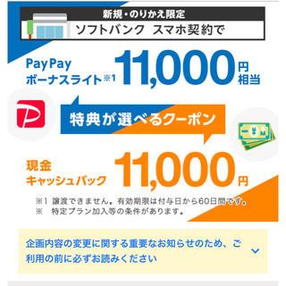 ソフトバンク(Softbank)のソフトバンク キャッシュバック クーポン (その他)