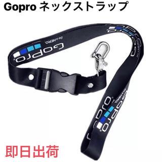 GoPro - 【ラスト1個!!】Gopro ネックストラップ
