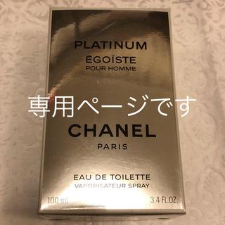 CHANEL - CHANEL シャネル エゴイスト プラチナム 100ml