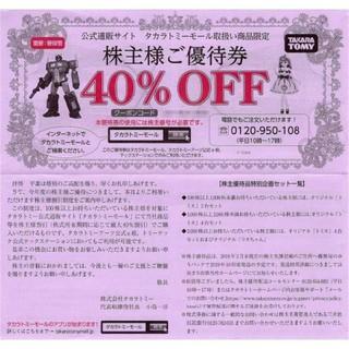 タカラトミー(Takara Tomy)のタカラトミー 株主優待券 40%OFF(ショッピング)