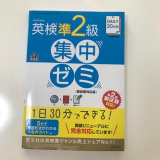 オウブンシャ(旺文社)のDAILY20日間 英検準2級 集中ゼミ 新試験対応版(語学/参考書)