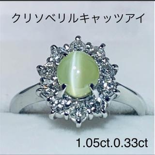 プラチナ クリソベリルキャッツアイ ダイヤモンド リング(リング(指輪))
