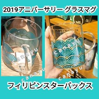Starbucks Coffee - スターバックス 2019アニバーサリー 鱗 グラスマグ SIREN GLASS