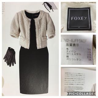 フォクシー(FOXEY)の【美品】定価12万円 FOXEY フォクシー 掲載 ノーカラー ジャケット(ノーカラージャケット)