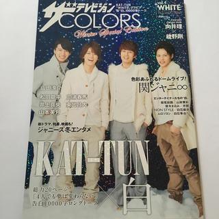 カドカワショテン(角川書店)のザTVジョン COLORS 4 WHITE 2014年(音楽/芸能)
