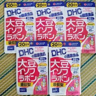 ディーエイチシー(DHC)のDHC 大豆イソフラボン 20日5セット(その他)