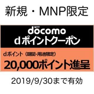 エヌティティドコモ(NTTdocomo)のドコモ dポイント20000ポイントクーポン(新規・MNP用)(ショッピング)