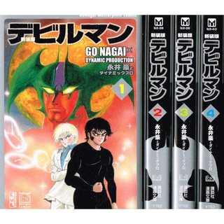 【送料無料】新装版 デビルマン 漫画文庫 全4巻