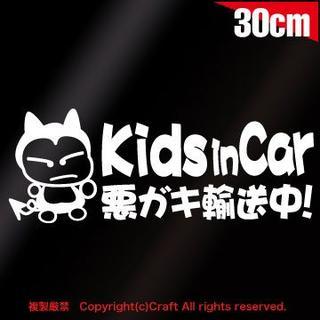 Kids in Car 悪ガキ輸送中!/ステッカー30cmベビーインカー(車外アクセサリ)