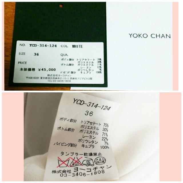 Drawer(ドゥロワー)のYOKO CHAN ♡ ヨーコ チャン ♡Aラインワンピース 36 ホワイト レディースのワンピース(ひざ丈ワンピース)の商品写真