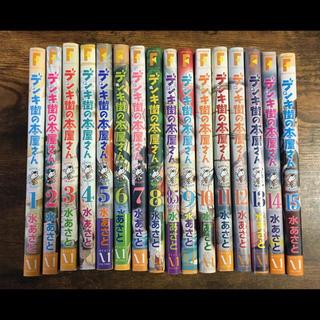 角川書店 - 送料込 デンキ街の本屋さん 8.5巻もついた全巻セット