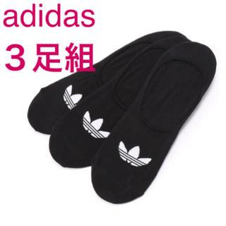 adidas - 新品 adidas 3足組 レディース 靴下 ロゴ ソックス カバーソックス 黒