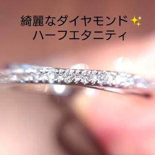 ちびたんく様専用✨ハーフエタニティ リング プラチナ pt900 13号(リング(指輪))