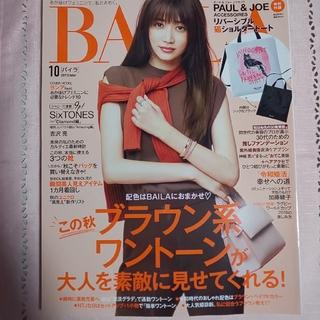 シュウエイシャ(集英社)のBAILA 10月号 雑誌のみ (ファッション)