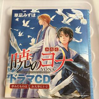 ハクセンシャ(白泉社)の暁のヨナ ドラマCD お大事に1〜3 (アニメ)