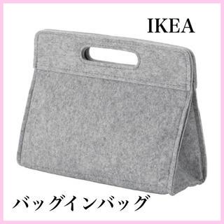 IKEA - IKEA バッグインバッグ オーガナイザー