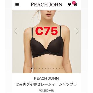 PEACH JOHN - はみ肉グイ寄せレーシィTシャツブラ