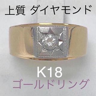 上質 ダイヤモンド  K 18ゴールド リング(リング(指輪))