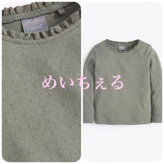 ネクスト(NEXT)の【新品】next カーキ ポインテル長袖Tシャツ(ヤンガー)(シャツ/カットソー)