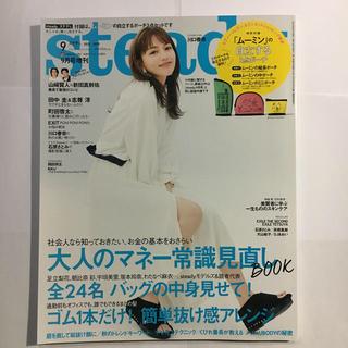 タカラジマシャ(宝島社)のステディ9月号増刊 ペンケースおまけ付き(ファッション)