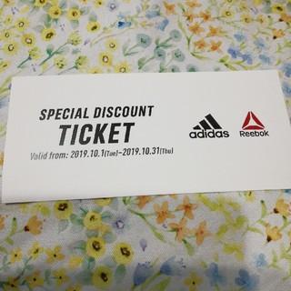 アディダス(adidas)のアディダスディスカウントチケット(ショッピング)