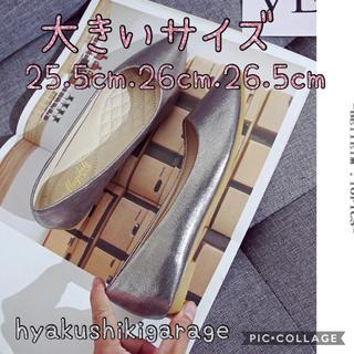 大きいサイズ 16-14 26cm シルバーぺたんこパンプス 履きやすい(ハイヒール/パンプス)