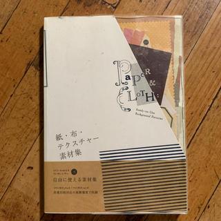 紙・布・テクスチャー素材集(アート/エンタメ)