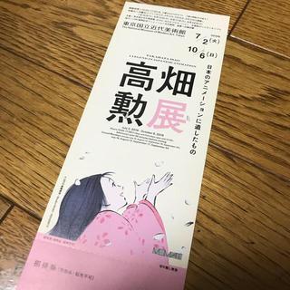 高畑勲展 チケット(美術館/博物館)
