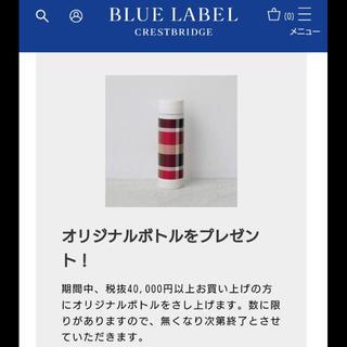 バーバリーブルーレーベル(BURBERRY BLUE LABEL)のブルーレーベル スリムサーモステンレスボトル 300ml(水筒)