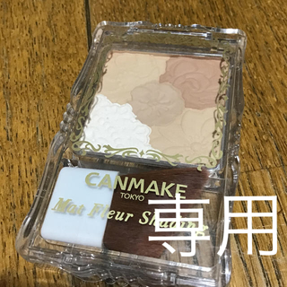 CANMAKE - キャンメイク マットフルールシェーディング01