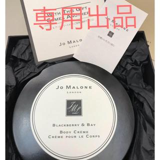 Jo Malone - ☆限定値下げ☆新品未使用 Jo Malone ボディクリーム