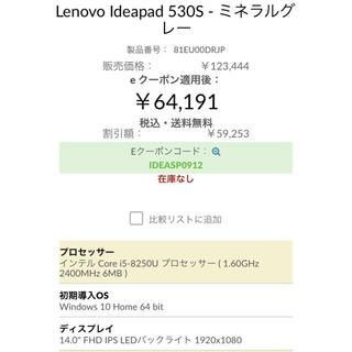 レノボ(Lenovo)の【大特価】Lenovo 530s 14インチノートPC(ノートPC)
