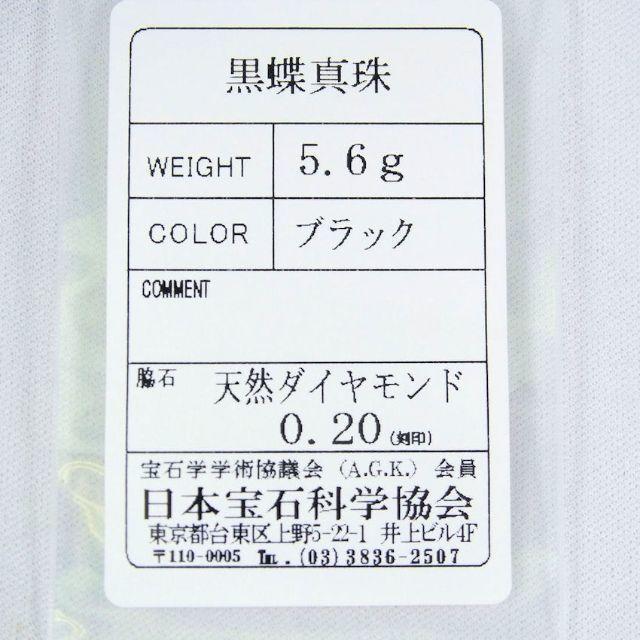 K18WG 南洋黒蝶真珠(ブラックパール)リング 24号 [f52-6] レディースのアクセサリー(リング(指輪))の商品写真