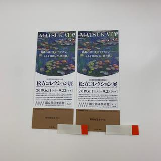 松方コレクション展  招待券 2枚(美術館/博物館)