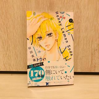 集英社 - ハニーレモンソーダ 11